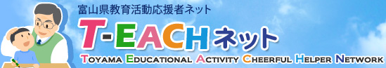 富山県教育活動応援者ネット T-EACHネット Toyama Educational Activity Cheerful Helper Network